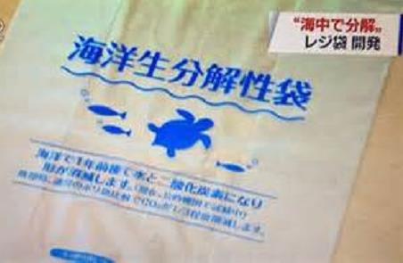 日本研发出可在海水中降解塑料袋 一年可完全降解
