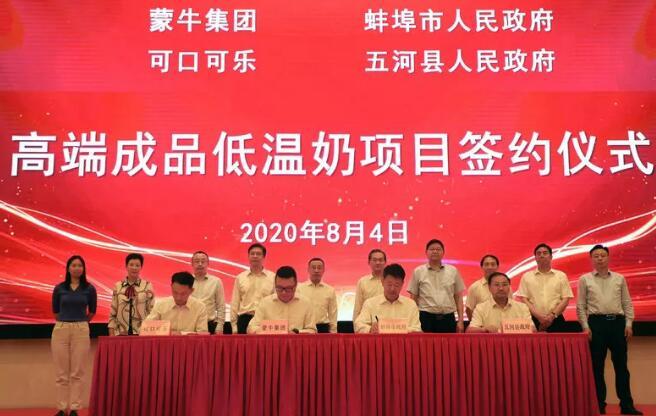 可口可乐与蒙牛签约低温奶项目落户安徽,总投资21亿元