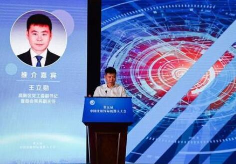《【天富平台代理奖金】第五届中国沈阳国际机器人大会开幕:精彩看点在这里》