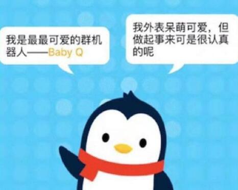 《【天富平台代理怎么注册】腾讯封杀第三方QQ机器人:究竟是杀鸡儆猴还是动了谁的奶酪?》
