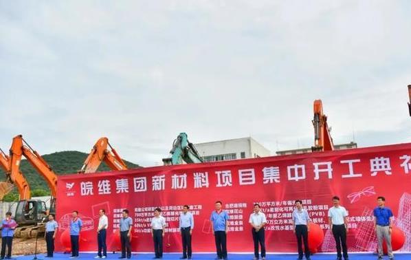 皖维集团10个新材料项目集中开工 上半年利润总额逆势上扬
