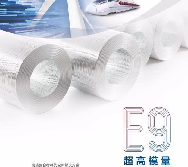 中国巨石E9超高模量玻璃纤维发布!玻纤行业具有里程碑意义
