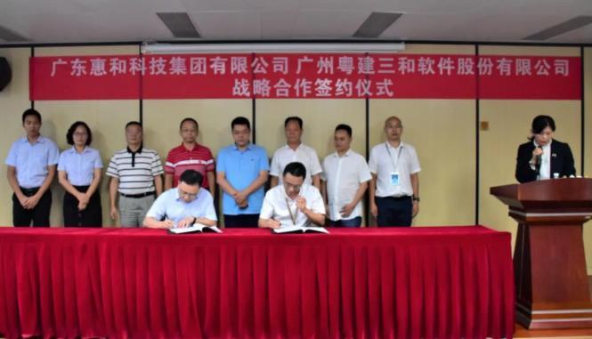 惠和科技与粤建三战略合作,致力互联网+工程管理信息化技术应用研发