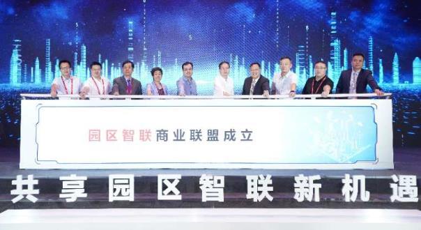 华为联合多家行业合作伙伴成立园区智联商业联盟,实现企业数字化转型