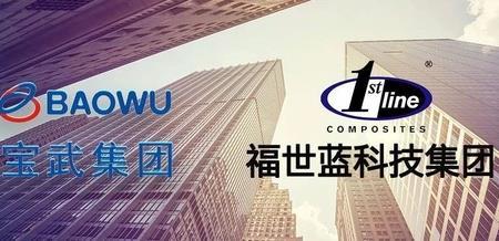 《【天富测速登录】福世蓝科技集团与宝武智维战略合作,弥补设备维修维护空白》