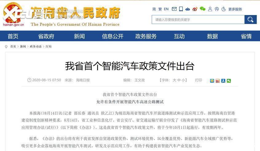 海南省出台汽车新政策,有助于构建海南省的智能汽车产业发展生态