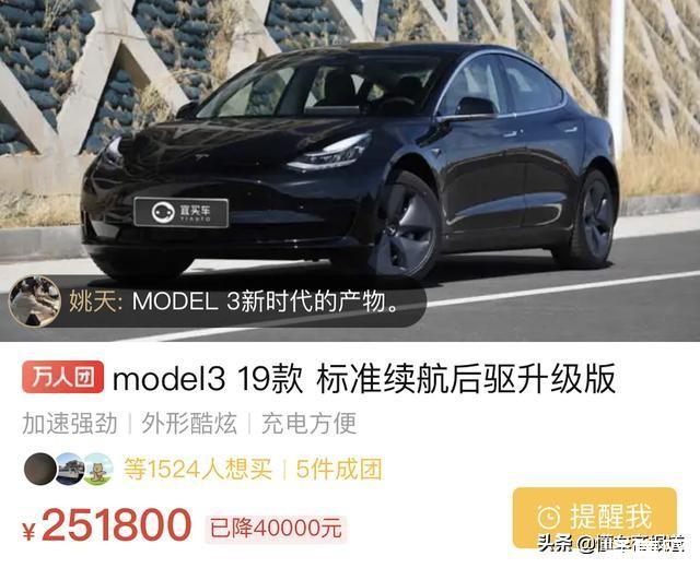 """拼多多特斯拉Model 3""""万人团""""的活动曝光,上海车主""""捡漏""""?一起来看看"""