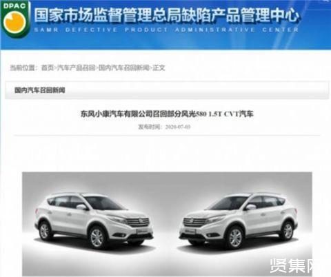 7月,国内乘用车共有8个品牌累计发布9起召回,共计召回汽车35.69万辆!