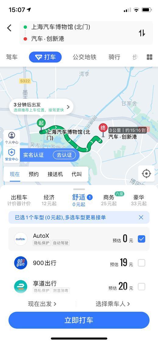 AutoX上海自动驾驶示范应用正式向公众开放,您的AutoX Driver到了!