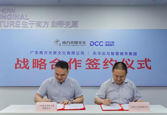 南方光原与东华软件战略合作,共同营造城市治理新生态