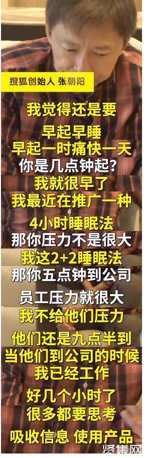 张朝阳推广4小时睡眠法:不能睡太多,睡太多不好!