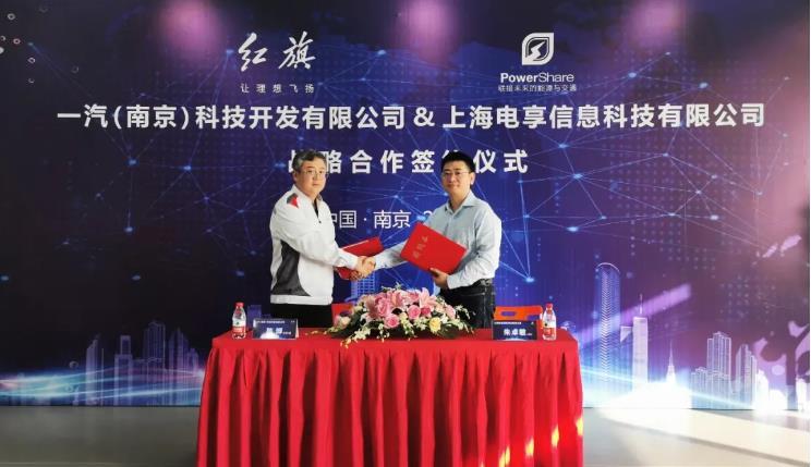 《【天富平台代理奖金】一汽南京与电享科技战略合作,构建汽车大数据应用开发平台》
