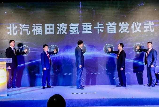 《【天富娱乐待遇】全球首款液氢长续航重卡问世 突破氢燃料电池关键核心技术》