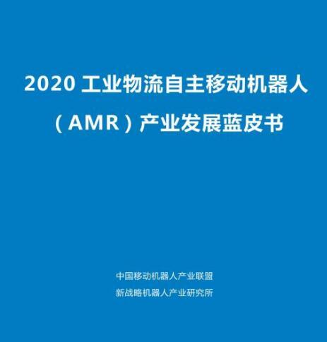 """《【天富娱乐代理】AMR的""""金钥匙"""":业内首份自主移动机器人AMR产业发展蓝皮书发布!》"""