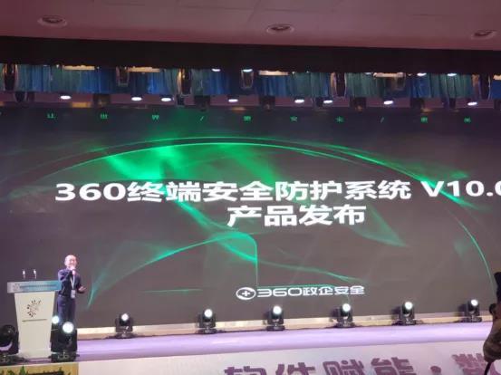 《【手机欧亿注册】360终端安全防护系统V10.0发布!布局信创产业夯实安全基石》