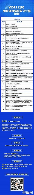 《【天富娱乐客户端】科技报国:希望中国螺栓精确设计能站在德国巨人的肩膀上发展》