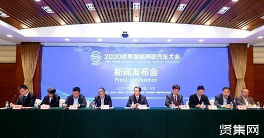 2020世界智能网联汽车大会召开时间、地点