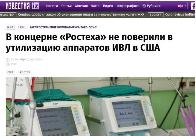 俄罗斯捐呼吸机被美国当垃圾处理了,双方首脑经手此事