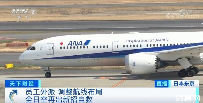 日本全日空集团出现史上最大亏损,频频出招自救