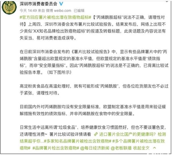 三只松鼠发布声明称,产品符合国家食品安全标准