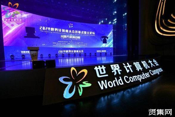 """2020世界计算机大会在长沙举行 聚焦""""计算芯片与平台能力"""""""