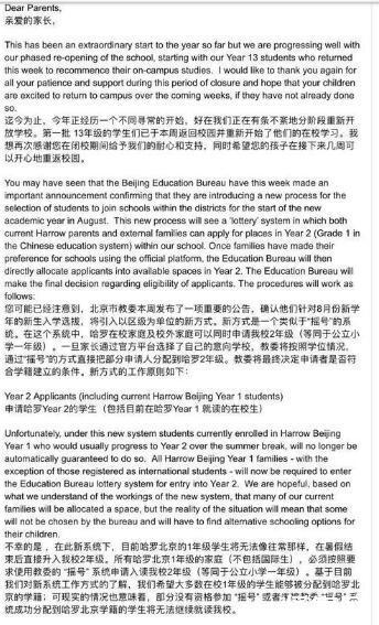 国际学校到手的offer作废,面谈面试或取消