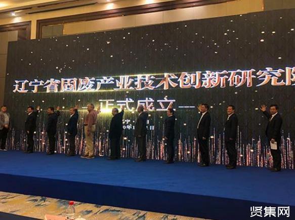 辽宁省固废产业技术创新研究院成立大会在沈阳举行