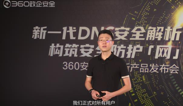 360重磅推出三大DNS产品服务,可检测恶意软件等超过400种网络威胁类型