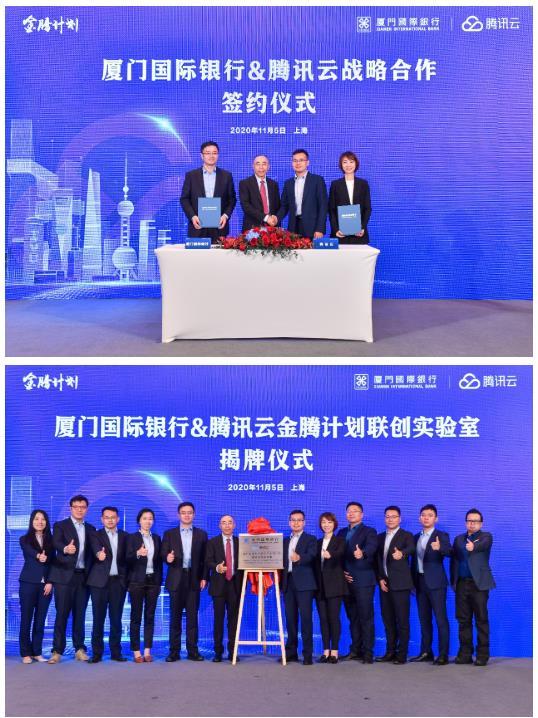 厦门国际银行与腾讯云战略合作,共建金腾计划联合创新实验室