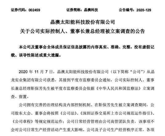 光伏组件龙头晶澳科技董事长被调查 或与国家能源局刘宝华有牵连