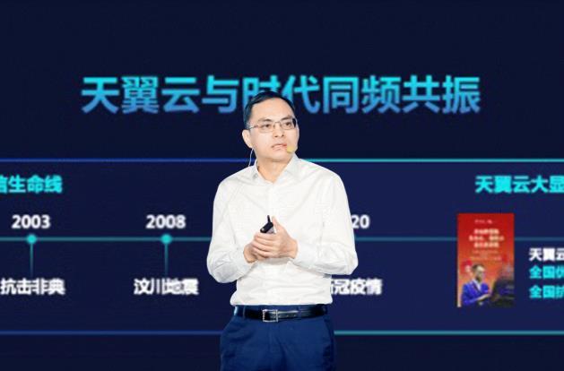 中國電信發布5G定制網! 天翼云諸葛AI引領行業升級賦能千行百業
