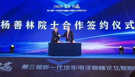 """奇瑞瞄準""""新四化""""再簽多項產學研戰略合作,加快智能網聯汽車產業發展"""