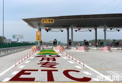 ETC前装化:2021年1月1号起,新车要支持选装ETC功能