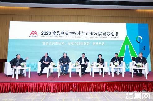 2020食品真实性技术与产业发展国际论坛在京召开,科学仪器助力食品真假鉴别