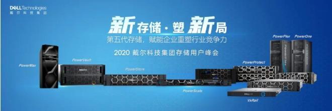 戴爾科技擴展PowerProtect產品組合,第五代存儲引領數字化新風潮