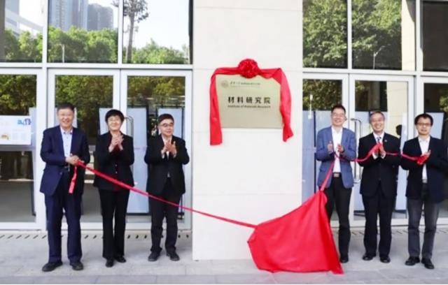 清華SIGS材料研究院正式揭牌 探索新時代生態環境發展理論