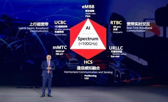 华为定义5.5G:带宽提升10倍为行业创造新价值