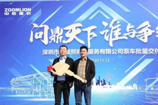 中聯重科4000萬元混凝土機械大單交付客戶