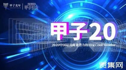"""2020年 """"甲子20""""與""""科技捕手""""雙榜單出爐【附榜單明細】"""