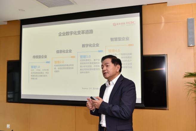 新華三數字化轉型與實踐白皮書發布!打造數字化轉型方法論