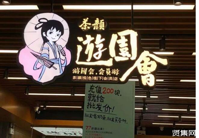 """茶颜悦色开了""""10元店"""",茶饮零售今年集中爆发"""
