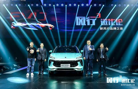 东风风行T5 EVO正式发布 助力年轻新生代开启高品质汽车生活