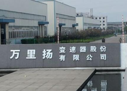 万里扬拟2.34亿拓展铸件业务 收购辽宁益兴全部股份