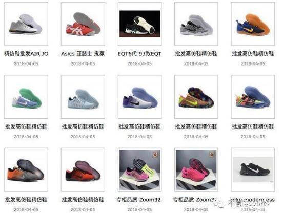 上海查获1.2亿元莆田假球鞋 消费者如何辨别正品和高仿鞋?