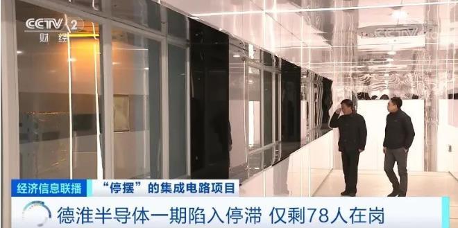 央视调查:1280亿元投资集成电路项目烂尾?到底是怎么回事?