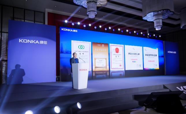 康佳白电发布2021年全系新品,欲实现2022年白电销售收入过百亿的目标