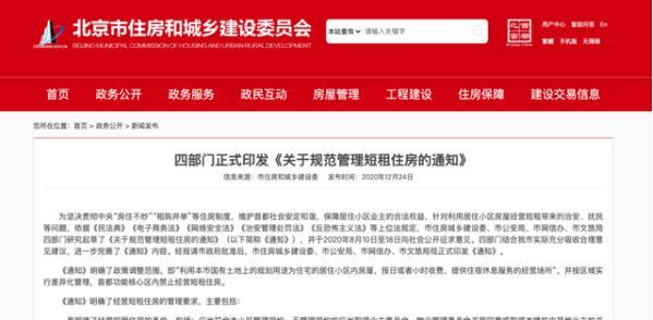 北京正式规定首都功能核心区内禁止经营短租住房