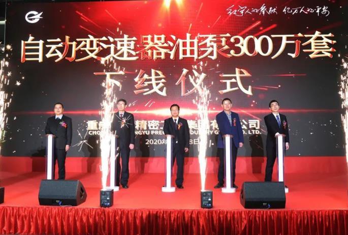 《【天富app娱乐】红宇精工集团300万套自动变速器油泵下线 实现产业化》