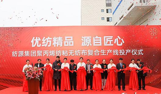纺源集团首条SMS聚丙烯纺粘无纺布生产线投产