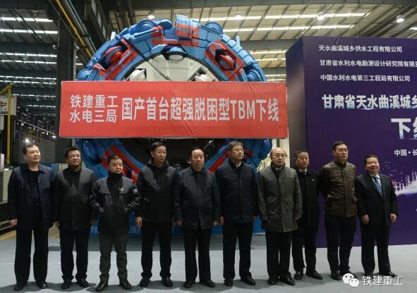 """国产首台超强脱困型TBM""""黄河号""""下线 集五种技术于一体"""